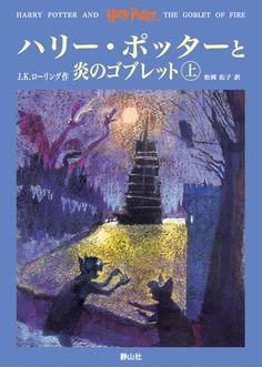 Harry potter japanese complete set harry potter japanese and language belpotter fandeluxe Images