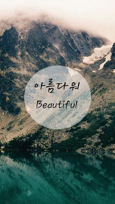 Beautiful (아름다워)