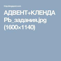 АДВЕНТ+КЛЕНДАРЬ_задания.jpg (1600×1140)