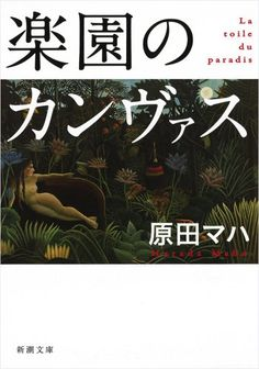 楽園のカンヴァス (新潮文庫)   原田 マハ http://www.amazon.co.jp/dp/4101259615/ref=cm_sw_r_pi_dp_X7g.tb1J7JZP5
