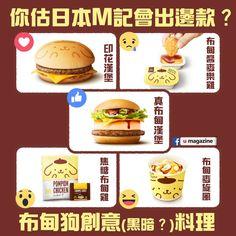 Pom Pom Purin for Hong Kong McDonald's (*^◯^*)