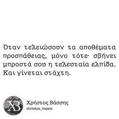Γι αυτό κοίτα μη κουραστείς Οσό ζεις Να προσπαθείς #christos_vassis #greek #quote #quotes #qotd #thoughts #inspiration #greekquote #greekquotes #greekpost #greekstatus #greeks #stixakia Greek Quotes, Knowing You, Poetry, Wisdom, Thoughts, Poetry Books, Poem, Poems, Tanks
