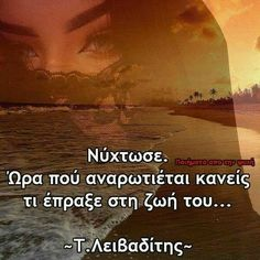 Feeling Loved Quotes, Picture Quotes, Quote Pictures, Stars At Night, Live Laugh Love, Greek Quotes, Philosophy, Me Quotes, Literature