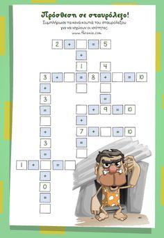 ''Πρόσθεση σε σταυρόλεξο!'' Primary School, Maths, Family Guy, Fictional Characters, Upper Elementary, Fantasy Characters, Elementary Schools, Griffins