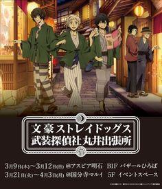 Dazai Bungou Stray Dogs, Stray Dogs Anime, Detective, Literary Heroes, Edogawa Ranpo, Sparks Joy, Naruto Shippuden Anime, Light Novel, Awesome Anime