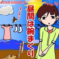 きょう(26日)の天気は「汗ばむ陽気に」。日中は晴れて、強い日差しが照りつけそう。午後は次第に高い雲が出てきますが、雨は降らない見込み。日中の最高気温はきのうより2度ほど高く、諏訪市で23度の予想。