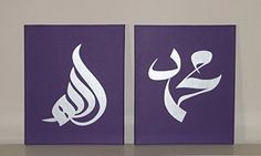 Global Artwork - Arabic Calligraphy Islamic Wall Art 2 Piece Oil Paintings on Canvas for Home Decor Framed Ready to Hang (blue) Arabic Calligraphy Art, Arabic Art, Oil Painting On Canvas, Canvas Art, Oil Paintings, Font Art, Lettering Art, Alphabet, Islamic Paintings