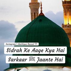 Islamic Messages, Islamic Quotes, Rabi Ul Awwal, Imam Ali Quotes, Best Urdu Poetry Images, Madina, Islamic Pictures, Prophet Muhammad, A Good Man