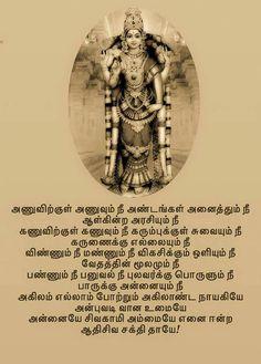 Aadi special Lord Shiva Mantra, Krishna Mantra, Vedic Mantras, Hindu Mantras, Lord Shiva Sketch, Shiva Songs, Lord Shiva Pics, Asian Sculptures, Navratri Images