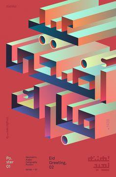 Типографические композиции Мохаммеда Самира