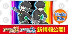 New Information will be revealed regarding #TeamRocket in #PokémonUltraSunUltraMoon, tomorrow! 😍  Stay tuned on our page tomorrow to watch the brand new Gameplay Trailer! 😍  PS: SHARE this everywhere to notify all the Trainers out there! 😍 #pokemon #toys #fun #love