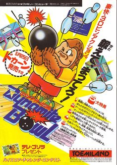Dynamite Bowl (1987) Arcade, Nintendo, Flyers, Videogames, Character Design, Cartoon, Fictional Characters, Ruffles, Video Games