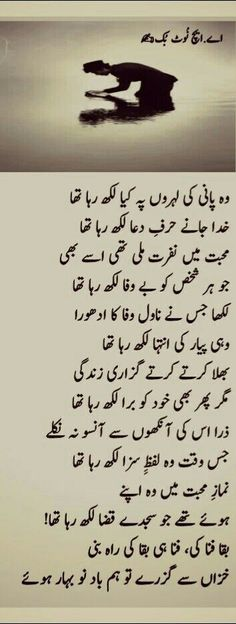 Trendy quotes to live by inspirational in urdu Iqbal Poetry, Punjabi Poetry, Poetry Quotes In Urdu, Best Urdu Poetry Images, Love Poetry Urdu, Urdu Quotes, Funny Quotes, Qoutes, Love Romantic Poetry