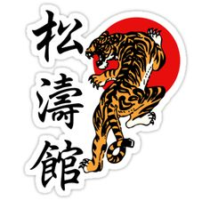 Shotokan Tiger and Kanji by Steve Harvey  This actually looks VERY similar to my tattoo...