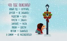 Что тебе пожелать? Новый год — встречать, Друзей — не забывать! Christmas And New Year, Christmas Crafts, Year Of The Rat, Quotes About New Year, New Year 2020, Funny Cards, Winter Holidays, Happy New Year, Congratulations