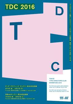 TDC 2016 | デザイン・アートの展覧会 & イベント情報