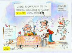 Περί επικοινωνιακής δημιουργικής πολιτικής!!!