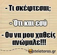 Αποτέλεσμα εικόνας για ανεκδοτα σοκιν Jokes, Humor, Greek, Funny Things, Husky Jokes, Humour, Memes, Funny Photos, Chistes