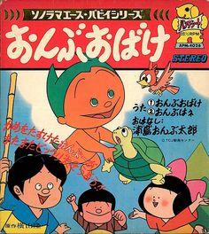 おんぶおばけ レコード - Google 検索