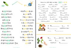 Greek Language, Greek Alphabet, School Lessons, Dyslexia, Grade 1, Coloring Pages, Crafts For Kids, Classroom, Letters
