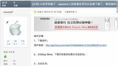 Malware de la tienda de Cydia infesta a más de 200 mil iPhones