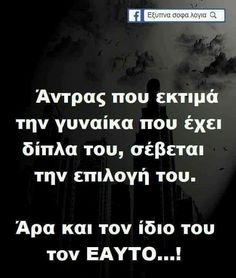 Άντρας με παντελόνια..!! Greek Quotes, Me Quotes, Psychology, Wisdom, Relationship, Letters, Messages, Thoughts, Sayings