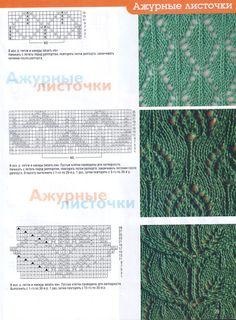 Узоры спицами, knit, knitting - Tatiana Alexeeva - Picasa Webalbum