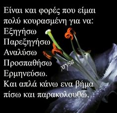 Κάθομαι στην άκρη κ περιμένω Big Words, Love Others, Greek Quotes, Favorite Quotes, Me Quotes, Inspirational Quotes, Letters, Thoughts, Feelings
