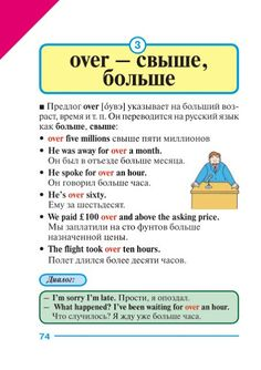 English Prepositions, English Vocabulary, English Grammar, English Language, Learn English Words, English Study, English Lessons, Russian Language Learning, Teaching