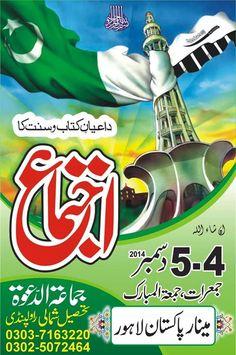 jamat dawa ijtimaah 2014 4 5 december minar e pakistan lahore