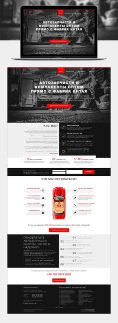 Landing page for auto parts seller. Web Design by Kaugorodov Ruslan