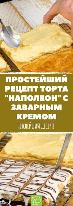 """Вот почему тесто нужно выпекать на обратной стороне противня. Гениальный трюк! Простейший рецепт торта """"Наполеон"""" с заварным кремом. Нежнейший десерт! #вкусно #рецепт #выпечка #торт #десерт #наполеон #готовимдома Handmade Flowers, Camembert Cheese, Bread, Baking, Desserts, Cakes, Food, Pie, Food And Drinks"""