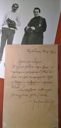ΝΙΚΟΣ ΚΑΖΑΝΤΖΑΚΗΣ-Παντελής Πρεβελάκης