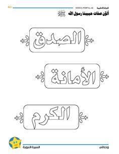 كلمات نشيد محمد نبينا للاطفال من أجمل الاناشيد الإسلامية أنشودة محمد نبينا لتعليم اطفال الروضة ا Eid Stickers Printable Coloring Pages Coloring Pages For Kids