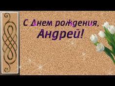 С Днем рождения, Андрей! ❖ Красивое музыкальное поздравление https://www.youtube.com/watch?v=FvgUsy3viAM Поздравление с Днем рождения Андрею. С пожеланиями б...
