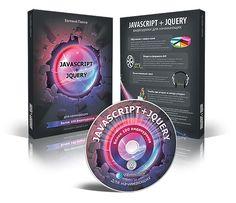 «Javascript + jQuery для начинающих в видеоформате»  http://1popov.ru/Tatjan/disc11
