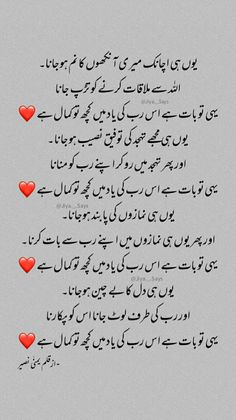 Beautiful Quotes About Allah, Quran Quotes Love, Quran Quotes Inspirational, Islamic Love Quotes, Ali Quotes, Urdu Quotes With Images, Urdu Funny Quotes, Mixed Feelings Quotes, Poetry Feelings