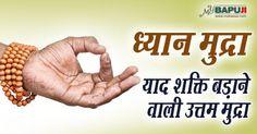 ध्यान मुद्रा : याद शक्ति बड़ाने वाली उत्तम मुद्रा   Dhyan Mudra benefits +++  आसाराम बापूजी ,आसाराम बापू , आशाराम बापू , सत्संग   #asharamjibapu ,#bapu, #bapuji ,#asaram, #ashram, #asaramji, #sant, #asharamji ,#asharam ,#mybapuji