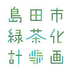 島田市/島田市緑茶化計画「ロゴマーク」の種類を紹介します!