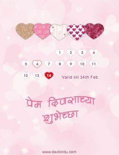 Marathi Wallpaper #Love #wallpaper #Marathi Valentine #ValntineSMS
