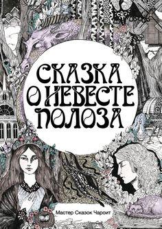 Сказка оневесте Полоза - Мастер Сказок Чароит — Ridero