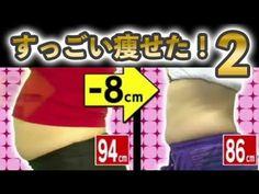 まさかの凄技ウエストダイエット!2週間で 15cm以上痩せるか対決!【2】 - YouTube