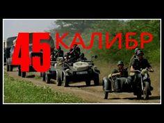 """ВОЕННЫЙ ФИЛЬМ КАЛИБР 45 """"СОРОКАПЯТКА"""" ФИЛЬМ О ВОЙНЕ 1941 45"""