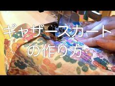 シンプルな中にもひと工夫ある、ナチュラルで可愛らしいギャザースカートは、着る人を選ばず、日常のおしゃれ着として大活躍のアイテムです。その上、作り方もとっても簡単なんですよ!今回は、型紙いらず&直線縫いのみで完成できちゃうスカートの楽チンな作り方から、ひと工夫ありのアレンジ方法まで幅広くご紹介します。お気に入りの布とミシンを用意したら、さぁLET'Sトライ♪ Dress Making, Diy And Crafts, Sewing, How To Make, Fashion Design, Stitching