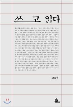 쓰고 읽다 Book Layout, Pdf Book, Product Design, Cave, Steel, Books, Poster, Libros, Book