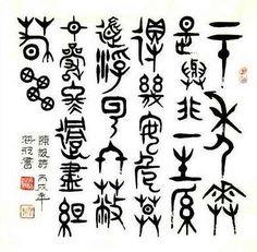 Zhouwen is also called Dazhuan (greater seal script) Dazhuan Characters (770-221BC)