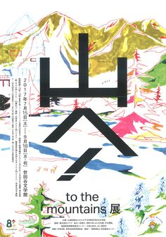 山へ! to the mountains 展 世田谷文学館 Japan Graphic Design, Graphic Design Posters, Book Posters, Poster Design Inspiration, Print Layout, Typography Poster, Illustrations And Posters, Flyer Design, Graphic Illustration