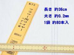裸ワイヤー 針金 #30 太さ約0.2mm http://ift.tt/2eqmrhh #手芸 #手芸用品 #ハンドメイド #もりお
