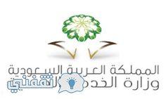 cool رابط الوظائف الادارية عبر جدارة تقديم النساء ١٤٣٨ه موقع وزارة الخدمة المدنية