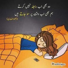 Urdu Funny Poetry, Love Quotes In Urdu, Funny Quotes In Urdu, Urdu Love Words, Love Picture Quotes, Poetry Quotes In Urdu, Funny Girl Quotes, Love Poetry Urdu, Qoutes